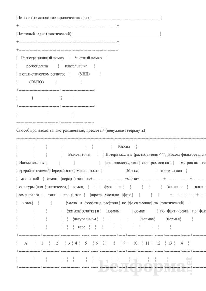 Отчет об использовании сырья и о производстве растительного масла (Форма 4-рм (Белгоспищепром) (квартальная)). Страница 2