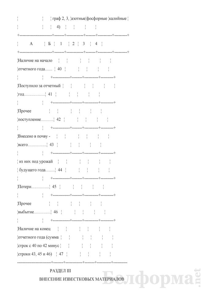Отчет об использовании удобрений и пестицидов (Форма 1-сх (удобрения)(годовая)). Страница 7