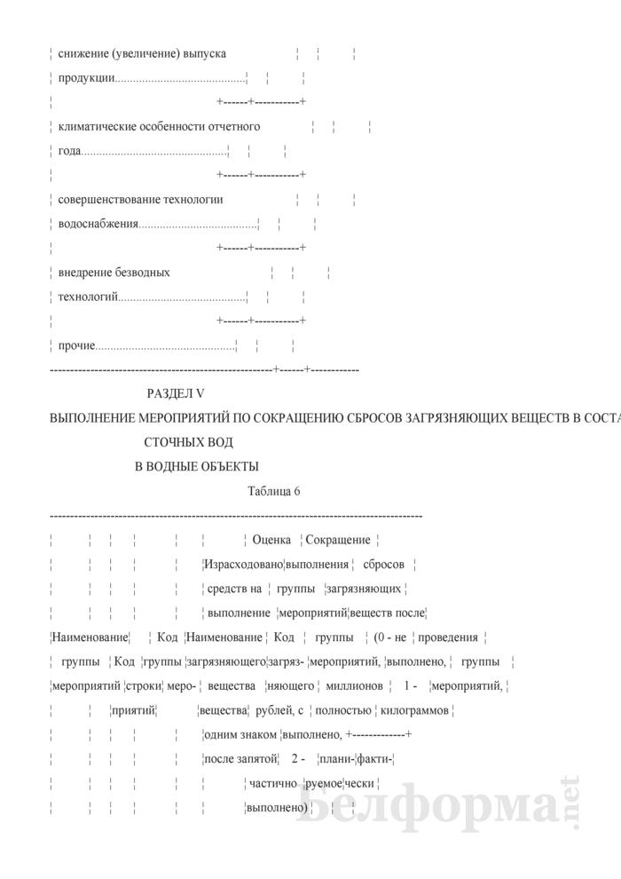 Отчет об использовании воды (Форма 1-вода (Минприроды) (годовая)). Страница 11