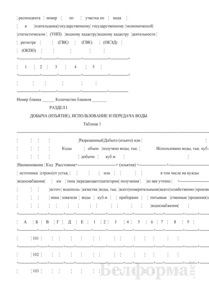 Отчет об использовании воды (Форма 1-вода (Минприроды) (годовая)). Страница 3