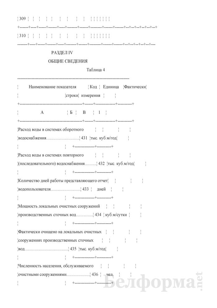 Отчет об использовании воды (Форма 1-вода (Минприроды) (годовая)). Страница 9