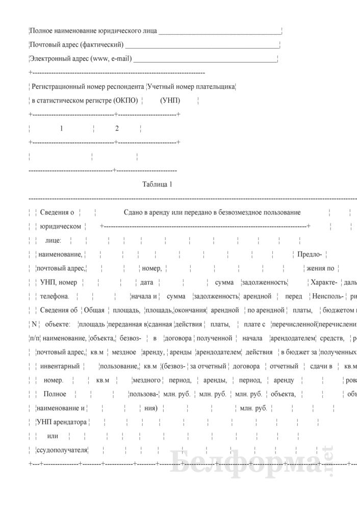 Отчет об использовании зданий, сооружений, изолированных помещений, находящихся в государственной собственности (Форма 4-аренда (Госкомимущество) (квартальная)). Страница 4