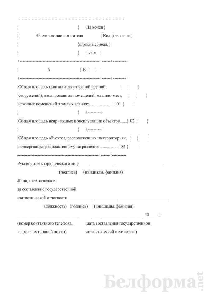 Отчет об использовании зданий, сооружений, изолированных помещений, находящихся в государственной собственности (Форма 4-аренда (Госкомимущество) (квартальная)). Страница 6