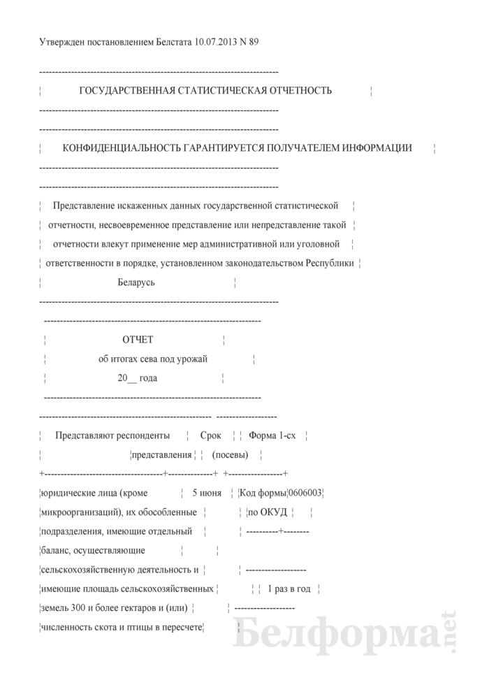 Отчет об итогах сева под урожай (Форма 1-сх (посевы) (1 раз в год), код формы по ОКУД 0606003). Страница 1