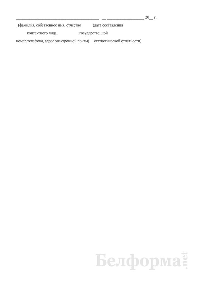 Отчет об итогах сева под урожай (Форма 1-сх (посевы) (1 раз в год), код формы по ОКУД 0606003). Страница 11