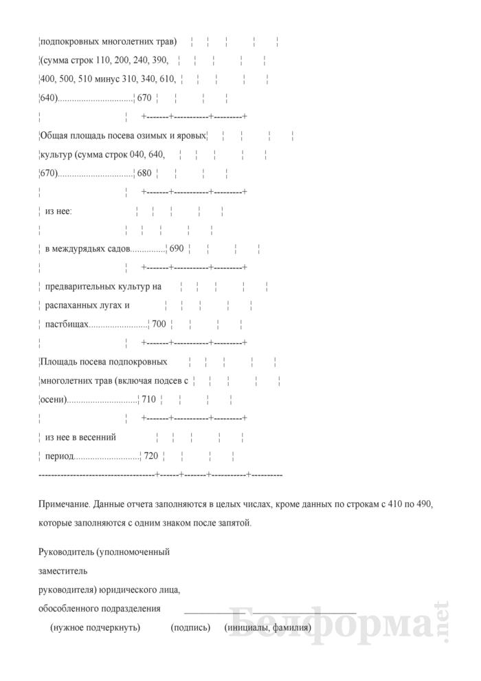 Отчет об итогах сева под урожай (Форма 1-сх (посевы) (1 раз в год), код формы по ОКУД 0606003). Страница 10