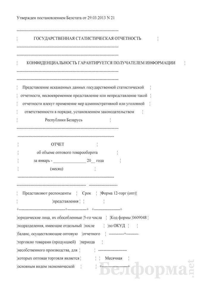 Отчет об объеме оптового товарооборота (Форма 12-торг (опт) (месячная, срочная), код формы по ОКУД 0609048). Страница 1