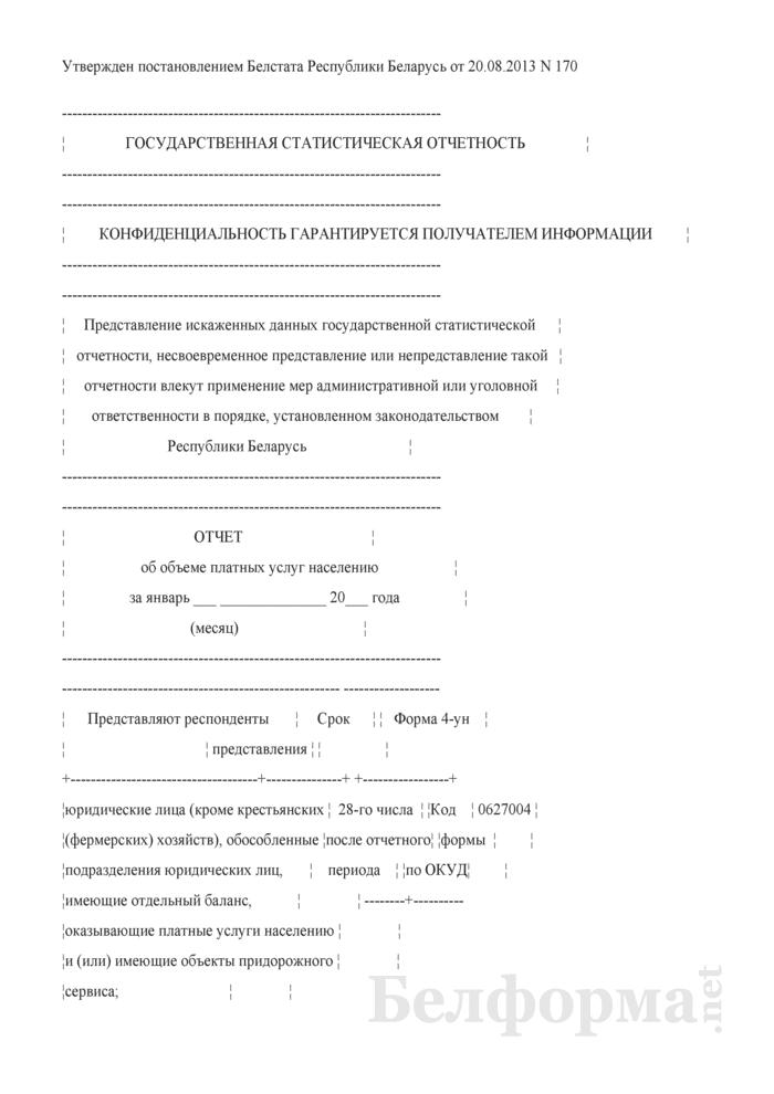 Отчет об объеме платных услуг населению (Форма 4-ун (квартальная)). Страница 1