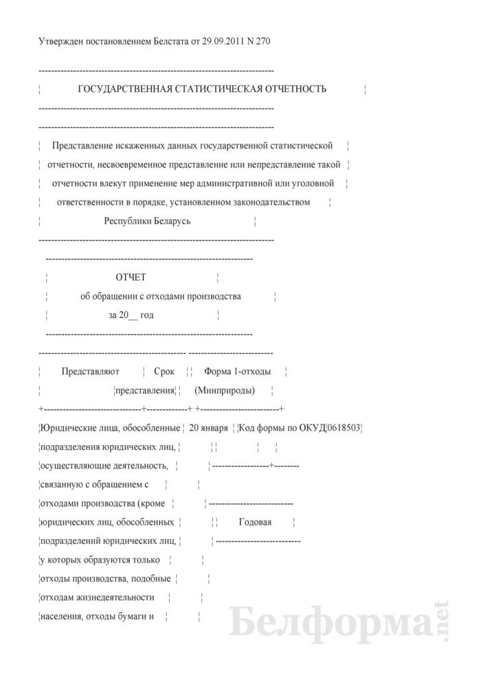 Отчет об обращении с отходами производства. Форма 1-отходы (Минприроды) (годовая). Страница 1
