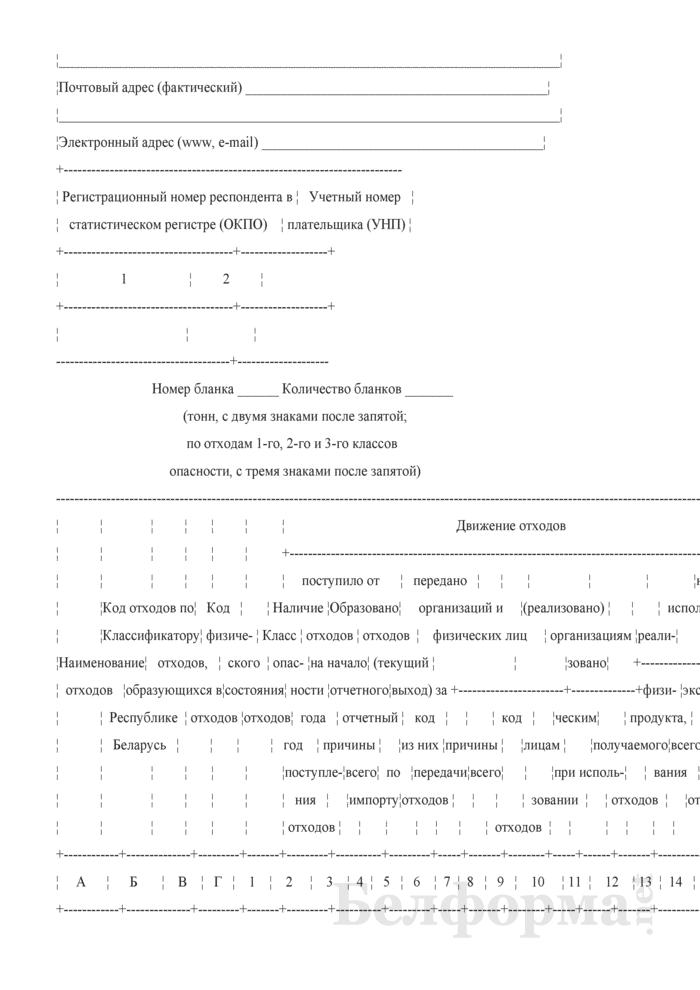 Отчет об обращении с отходами производства. Форма 1-отходы (Минприроды) (годовая). Страница 3