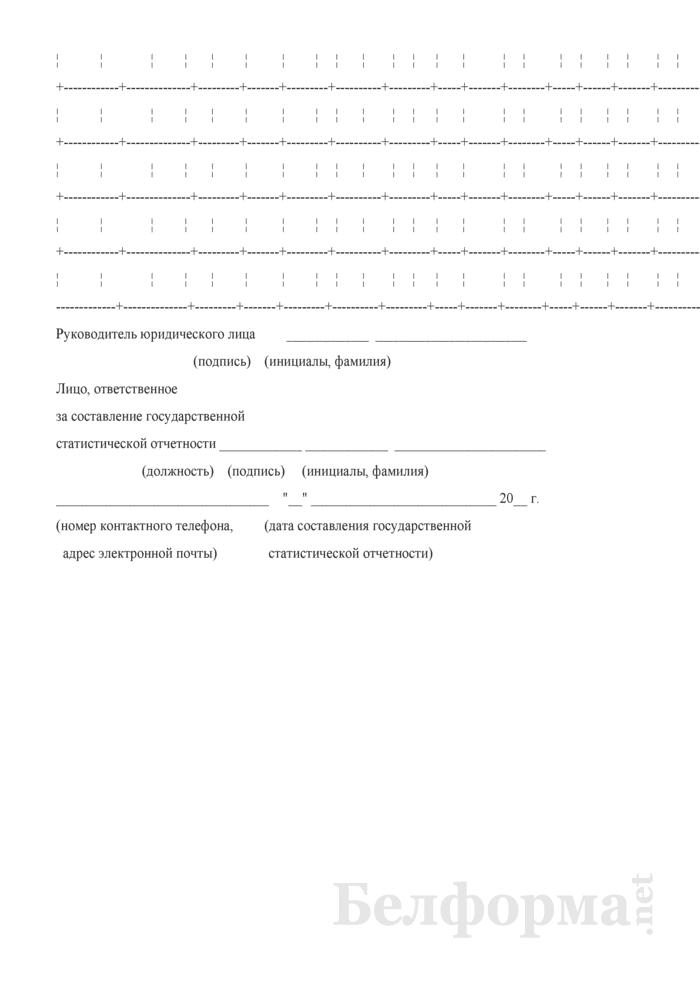 Отчет об обращении с отходами производства. Форма 1-отходы (Минприроды) (годовая). Страница 4