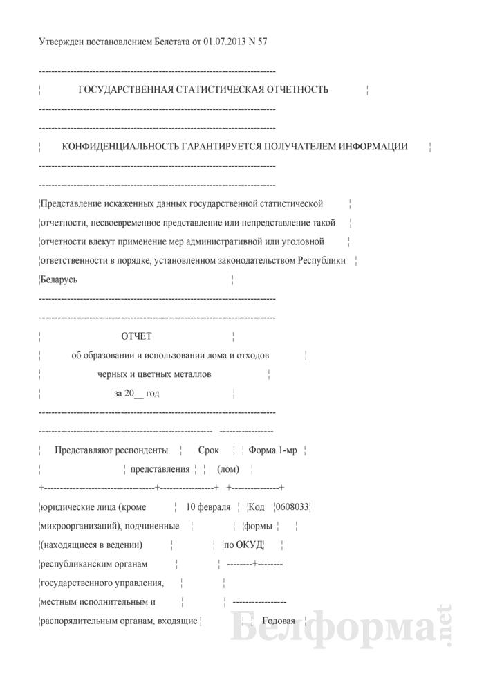 Отчет об образовании и использовании лома и отходов черных и цветных металлов (Форма 1-мр (лом) (годовая), код формы по ОКУД 0608033). Страница 1