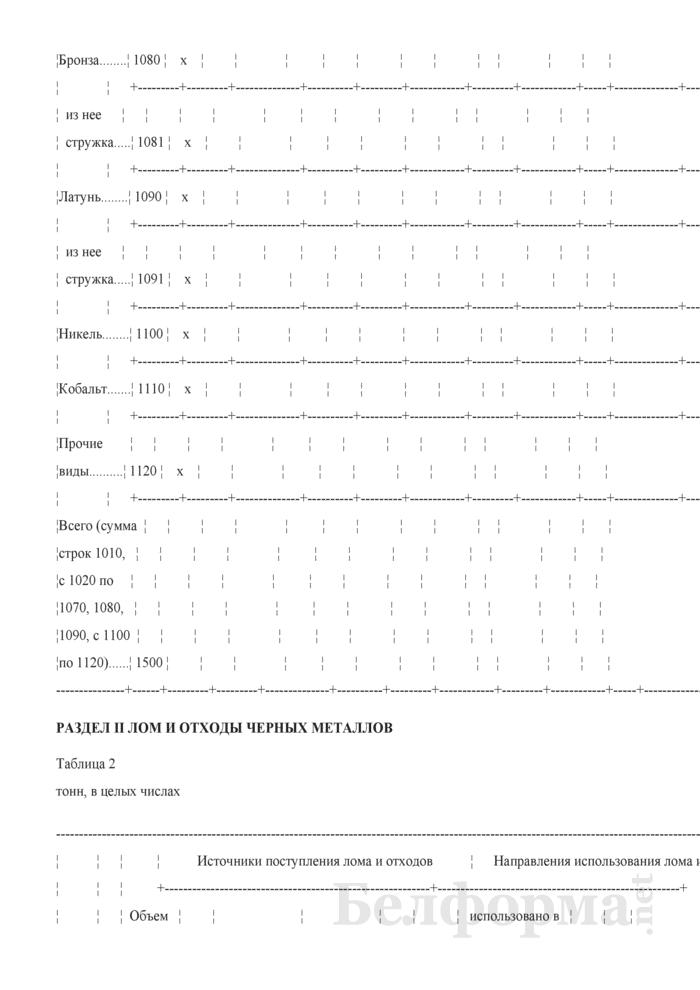 Отчет об образовании и использовании лома и отходов черных и цветных металлов (Форма 1-мр (лом) (годовая), код формы по ОКУД 0608033). Страница 5