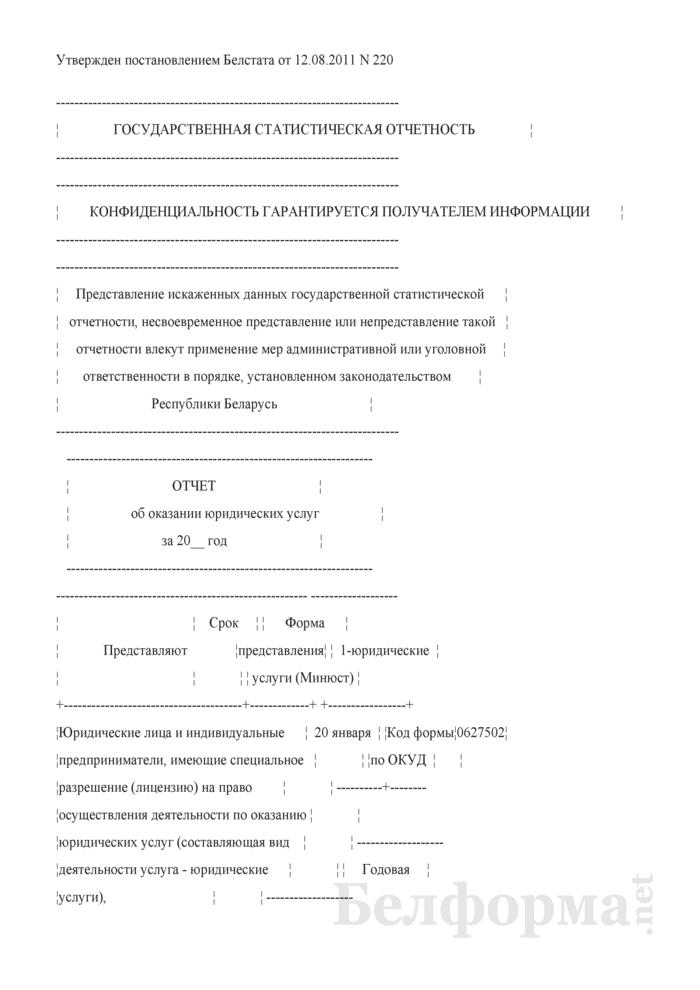 Отчет об оказании юридических услуг (Форма 1-юридические услуги (Минюст) (годовая)). Страница 1