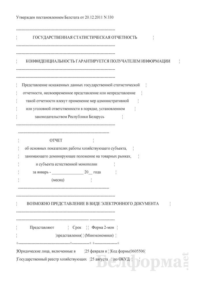 Отчет об основных показателях работы хозяйствующего субъекта, занимающего доминирующее положение на товарных рынках, и субъекта естественной монополии (Форма 2-мон (Минэкономики) (полугодовая)). Страница 1