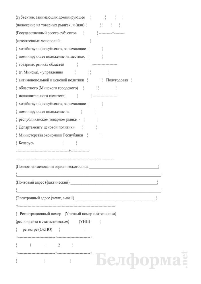 Отчет об основных показателях работы хозяйствующего субъекта, занимающего доминирующее положение на товарных рынках, и субъекта естественной монополии (Форма 2-мон (Минэкономики) (полугодовая)). Страница 2
