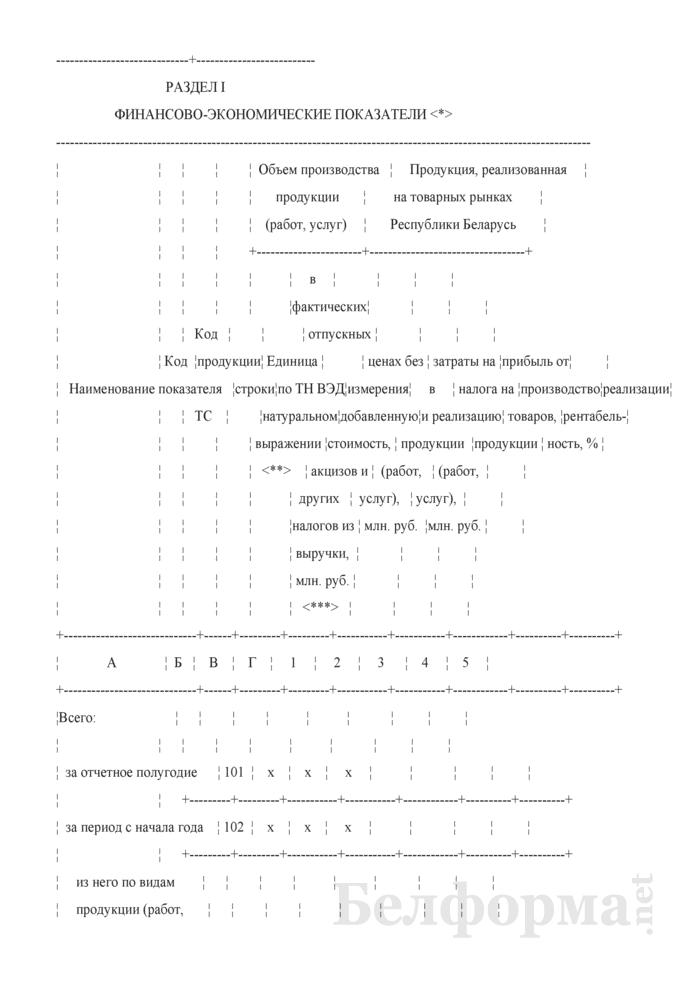 Отчет об основных показателях работы хозяйствующего субъекта, занимающего доминирующее положение на товарных рынках, и субъекта естественной монополии (Форма 2-мон (Минэкономики) (полугодовая)). Страница 3
