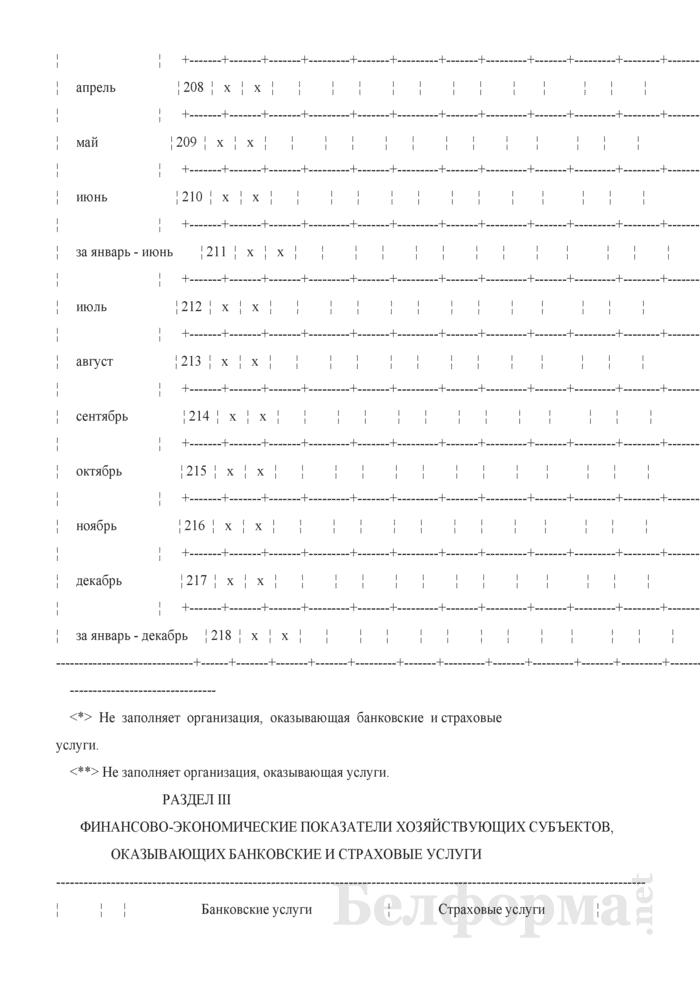Отчет об основных показателях работы хозяйствующего субъекта, занимающего доминирующее положение на товарных рынках, и субъекта естественной монополии (Форма 2-мон (Минэкономики) (полугодовая)). Страница 7