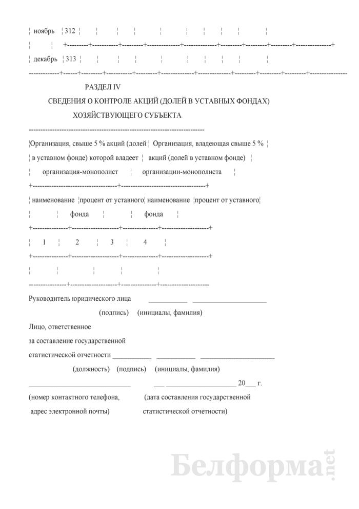 Отчет об основных показателях работы хозяйствующего субъекта, занимающего доминирующее положение на товарных рынках, и субъекта естественной монополии (Форма 2-мон (Минэкономики) (полугодовая)). Страница 9