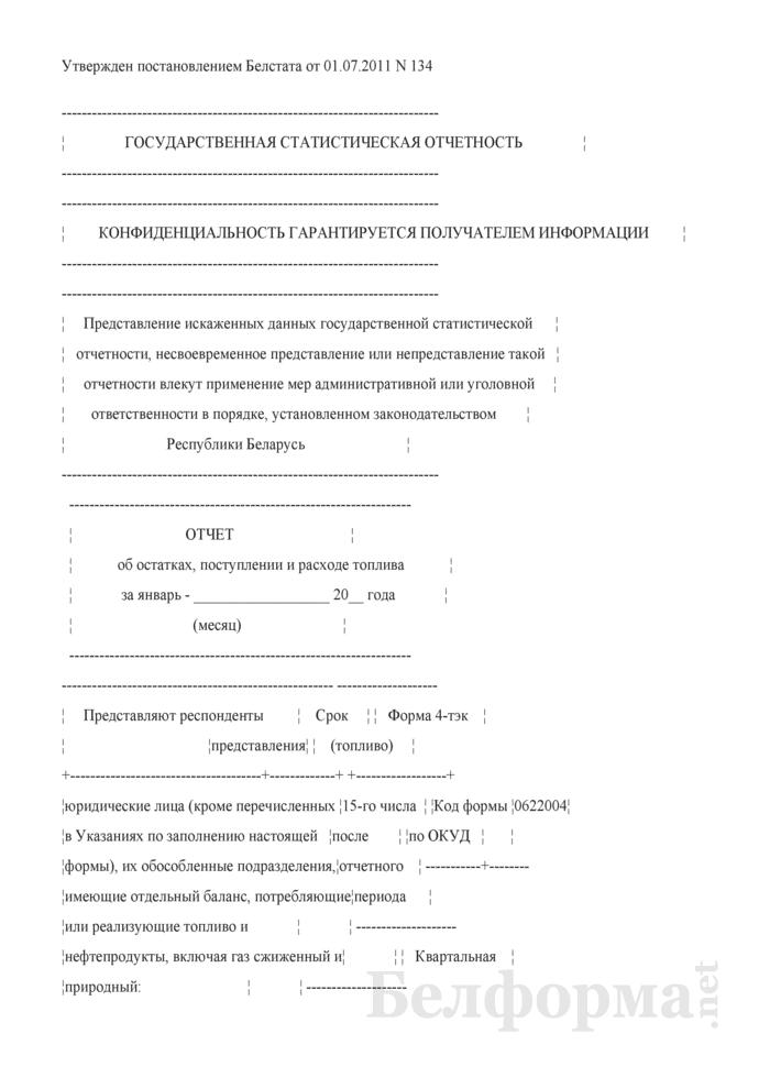 Отчет об остатках, поступлении и расходе топлива (Форма 4-тэк (топливо) (квартальная)). Страница 1