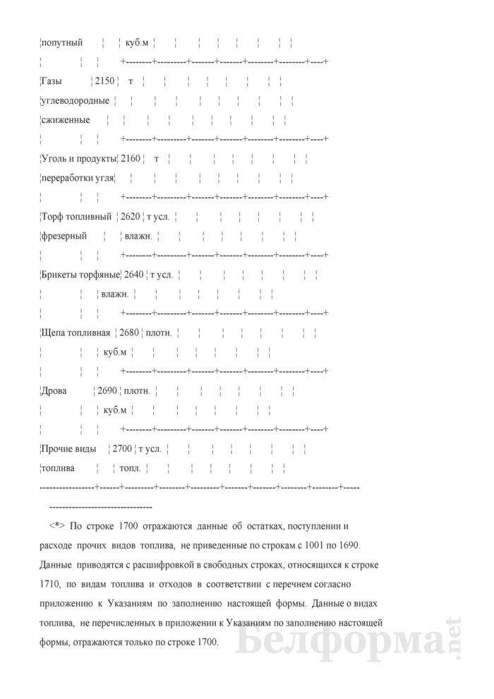 Отчет об остатках, поступлении и расходе топлива (Форма 4-тэк (топливо) (квартальная)). Страница 9