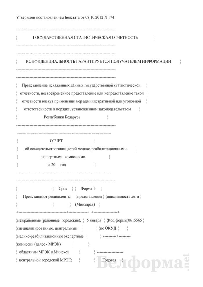 Отчет об освидетельствовании детей медико-реабилитационными экспертными комиссиями (Форма 1-инвалидность дети (Минздрав) (годовая)). Страница 1