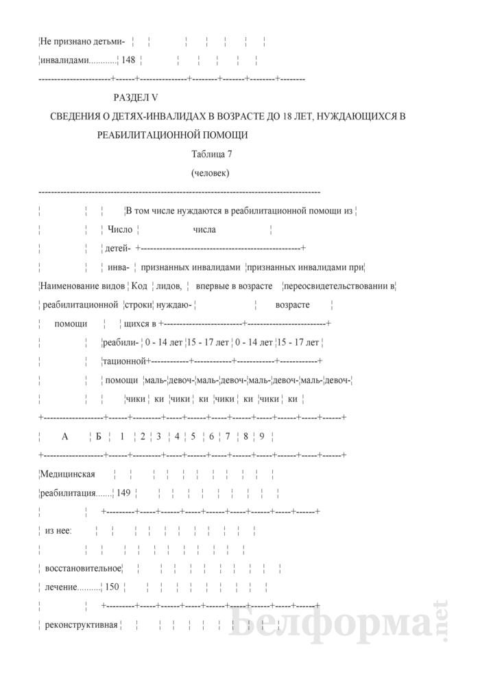 Отчет об освидетельствовании детей медико-реабилитационными экспертными комиссиями (Форма 1-инвалидность дети (Минздрав) (годовая)). Страница 27