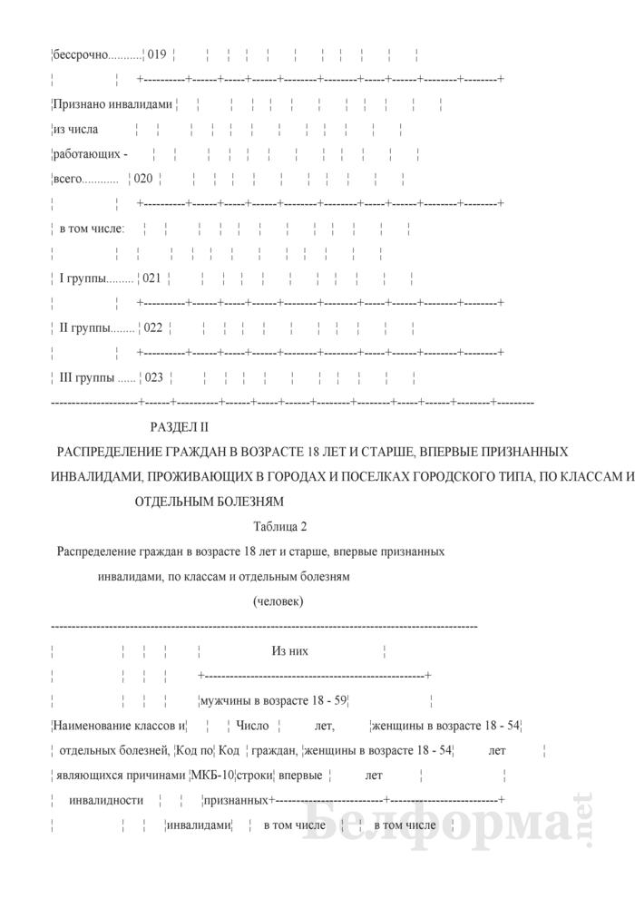Отчет об освидетельствовании взрослого населения медико-реабилитационными экспертными комиссиями (Форма 1-инвалидность взрослые (Минздрав) (годовая)). Страница 8