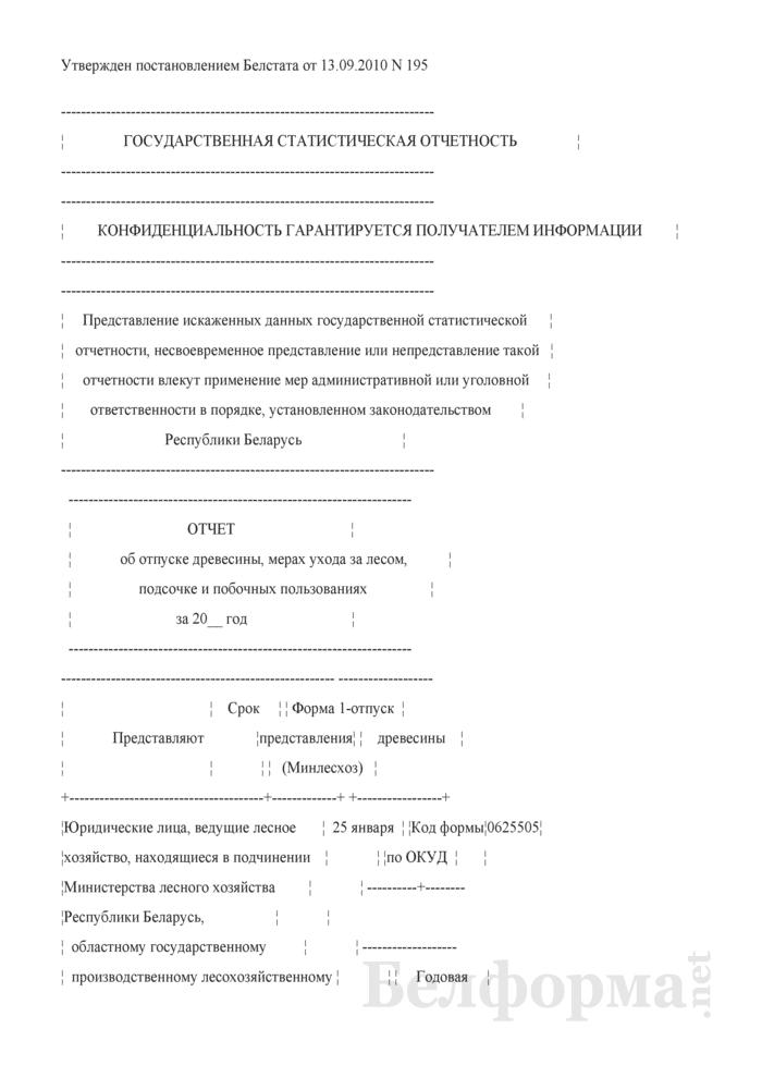 Отчет об отпуске древесины, мерах ухода за лесом, подсочке и побочных пользованиях. Форма 1-отпуск древесины (Минлесхоз) (годовая). Страница 1