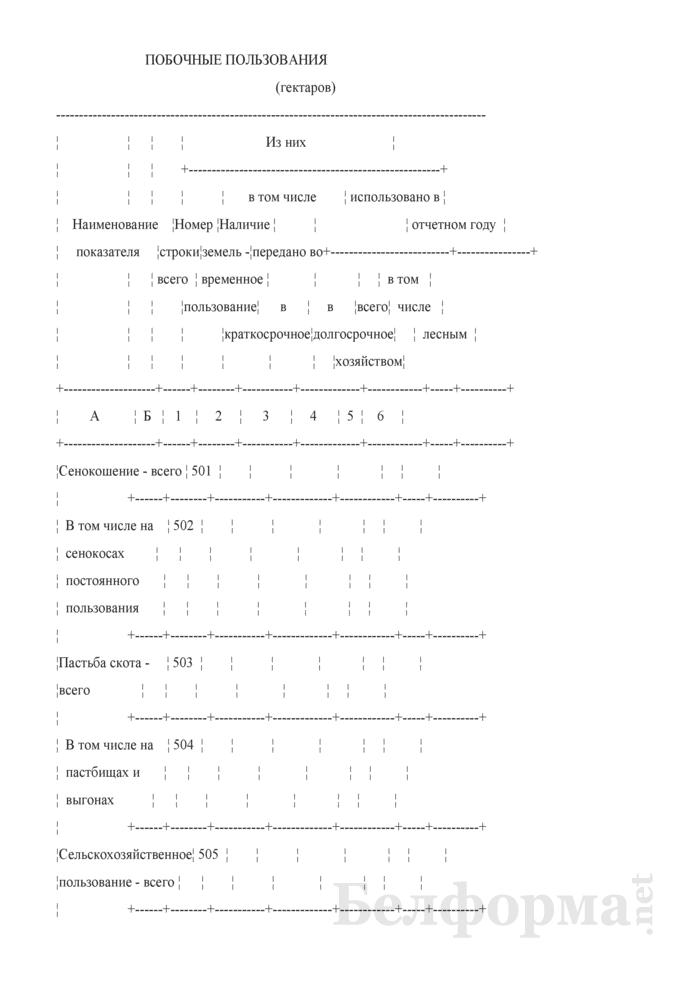 Отчет об отпуске древесины, мерах ухода за лесом, подсочке и побочных пользованиях. Форма 1-отпуск древесины (Минлесхоз) (годовая). Страница 16