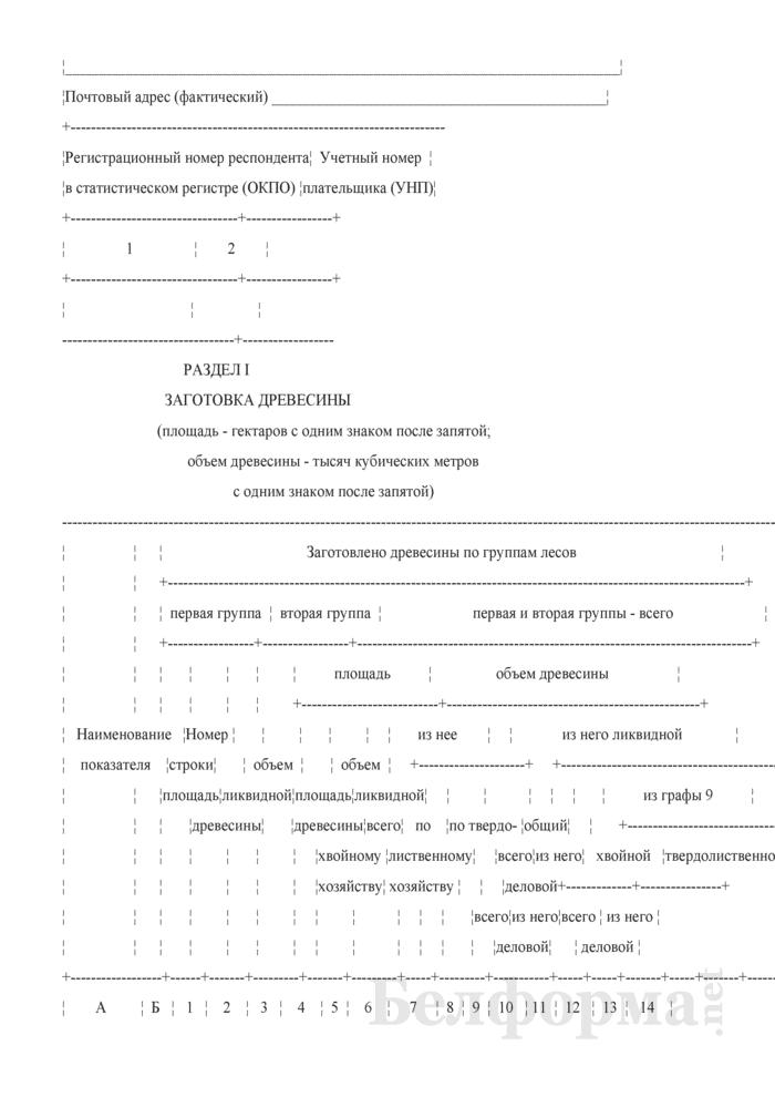 Отчет об отпуске древесины, мерах ухода за лесом, подсочке и побочных пользованиях. Форма 1-отпуск древесины (Минлесхоз) (годовая). Страница 3
