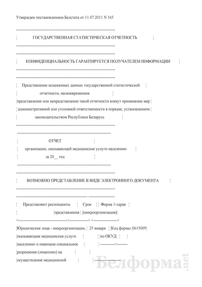 Отчет организации, оказывающей медицинские услуги населению (Форма 1-здрав (микроорганизация) (годовая)). Страница 1