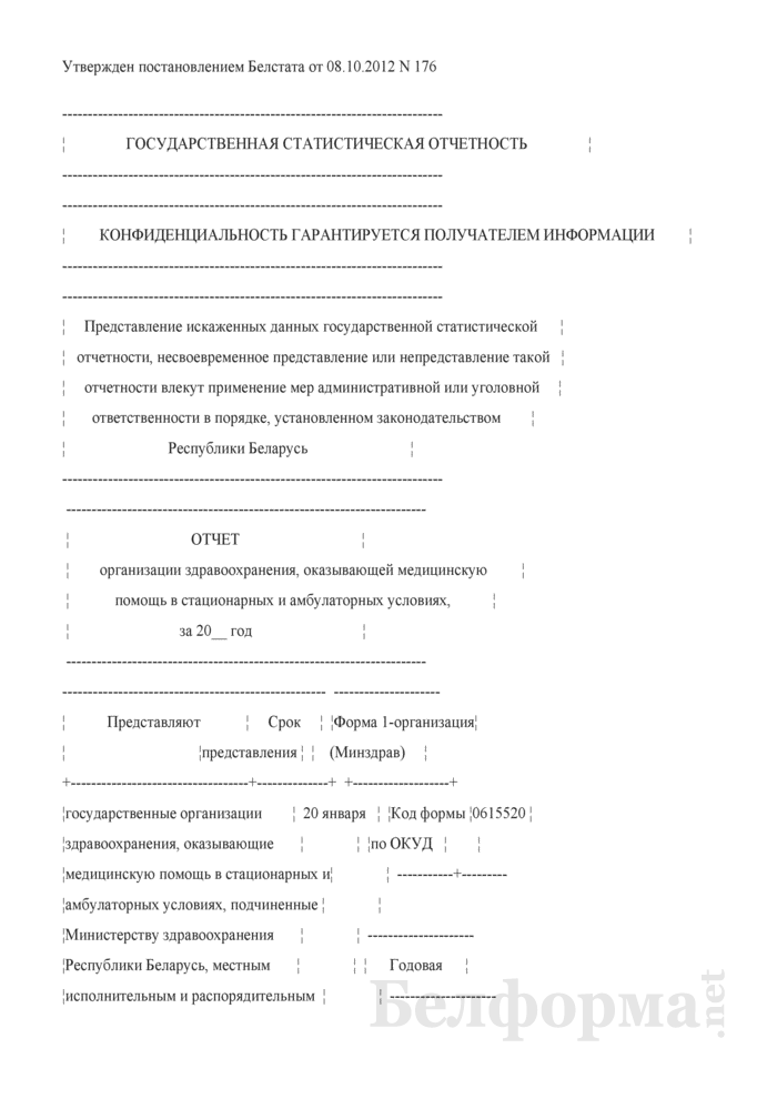 Отчет организации здравоохранения, оказывающей медицинскую помощь в стационарных и амбулаторных условиях (Форма 1-организация (Минздрав) (годовая)). Страница 1