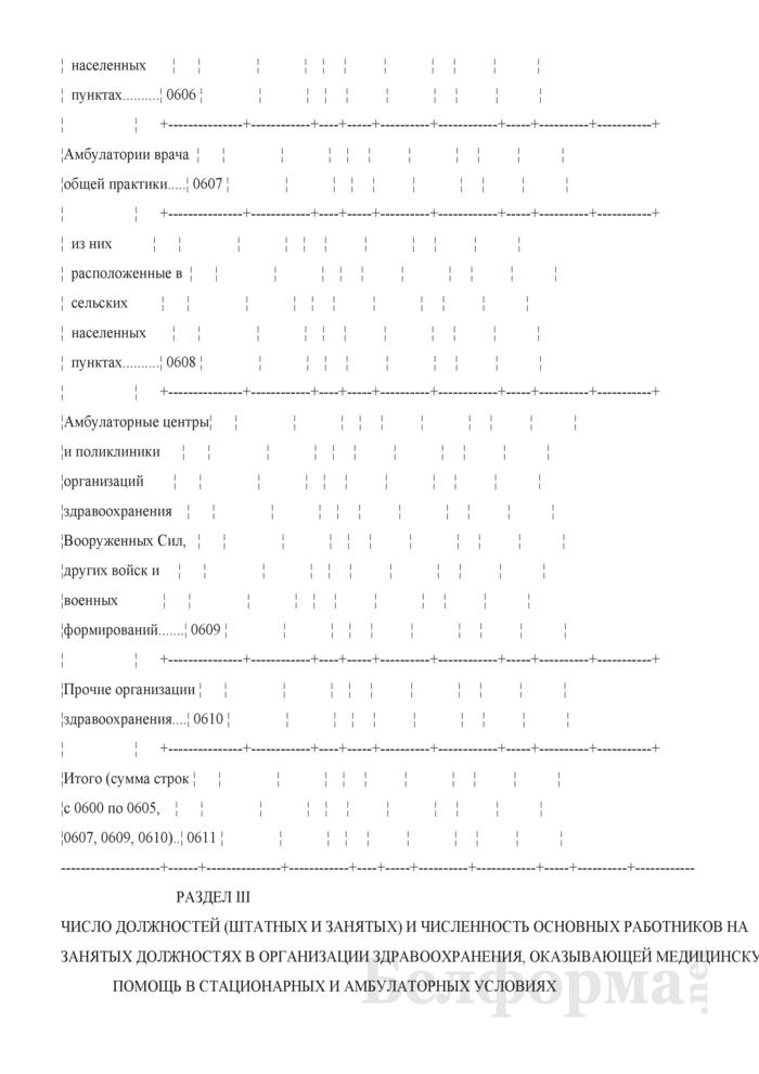 Отчет организации здравоохранения, оказывающей медицинскую помощь в стационарных и амбулаторных условиях (Форма 1-организация (Минздрав) (годовая)). Страница 32