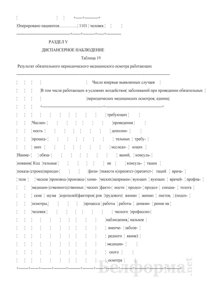 Отчет организации здравоохранения, оказывающей медицинскую помощь в стационарных и амбулаторных условиях (Форма 1-организация (Минздрав) (годовая)). Страница 54