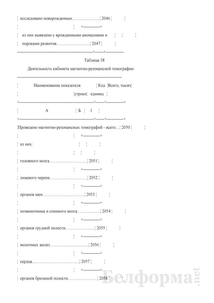 Отчет организации здравоохранения, оказывающей медицинскую помощь в стационарных и амбулаторных условиях (Форма 1-организация (Минздрав) (годовая)). Страница 74