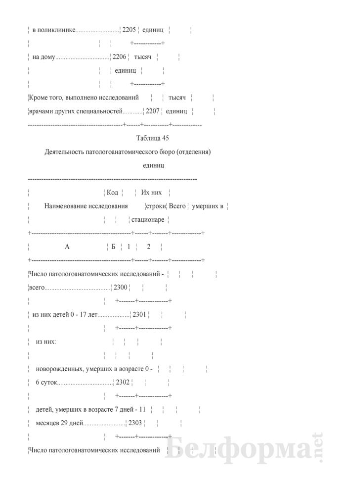 Отчет организации здравоохранения, оказывающей медицинскую помощь в стационарных и амбулаторных условиях (Форма 1-организация (Минздрав) (годовая)). Страница 81