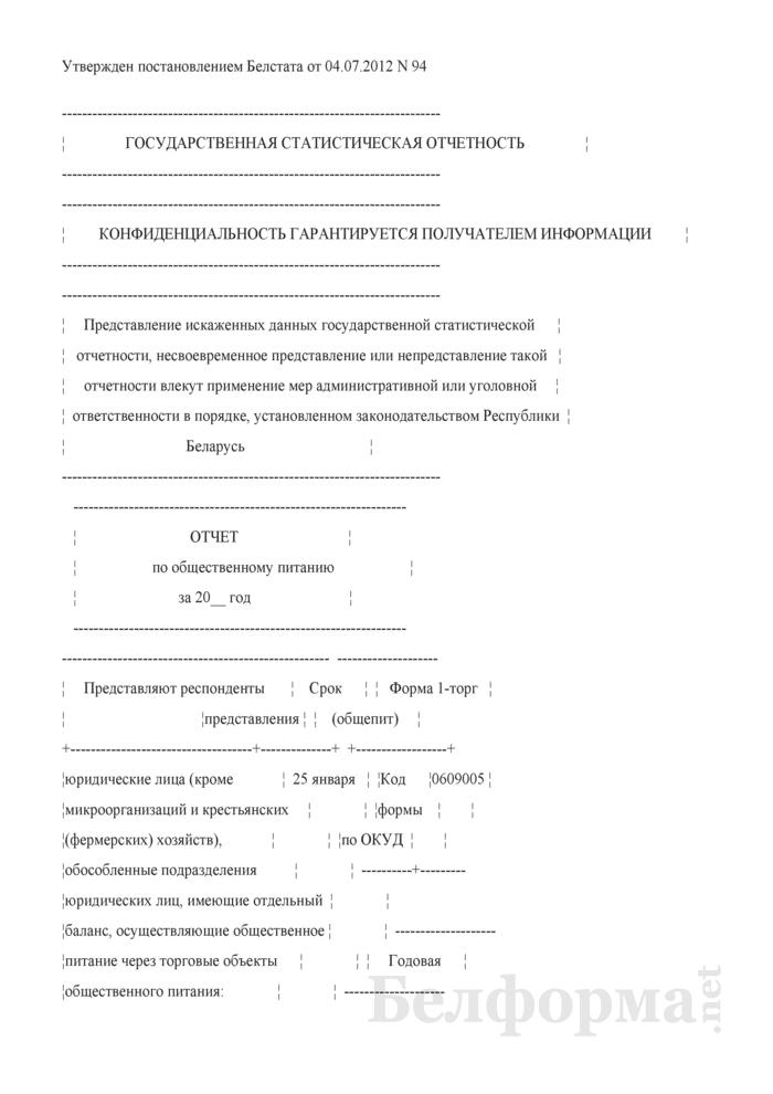 Отчет по общественному питанию (Форма 1-торг (общепит) (годовая)). Страница 1