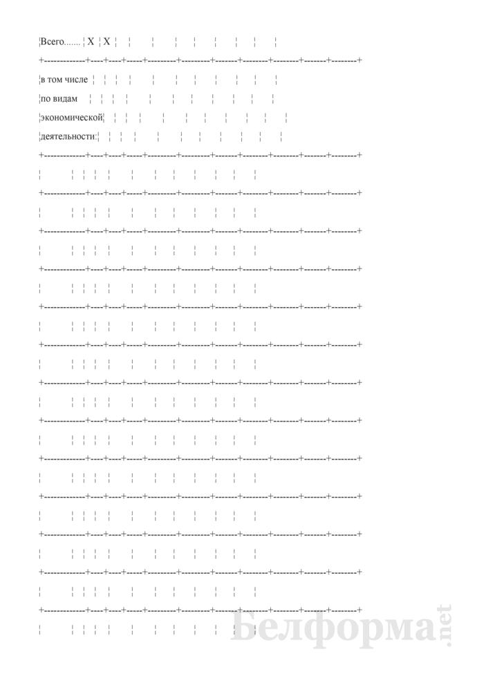 Отчет по труду (Форма 1-т (сводная) (годовая), код формы по ОКУД 0604054). Страница 5