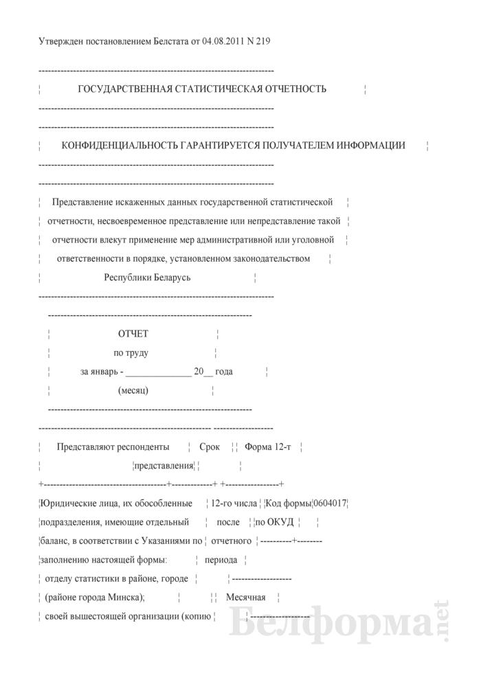 Отчет по труду (Форма 12-т (месячная)). Страница 1