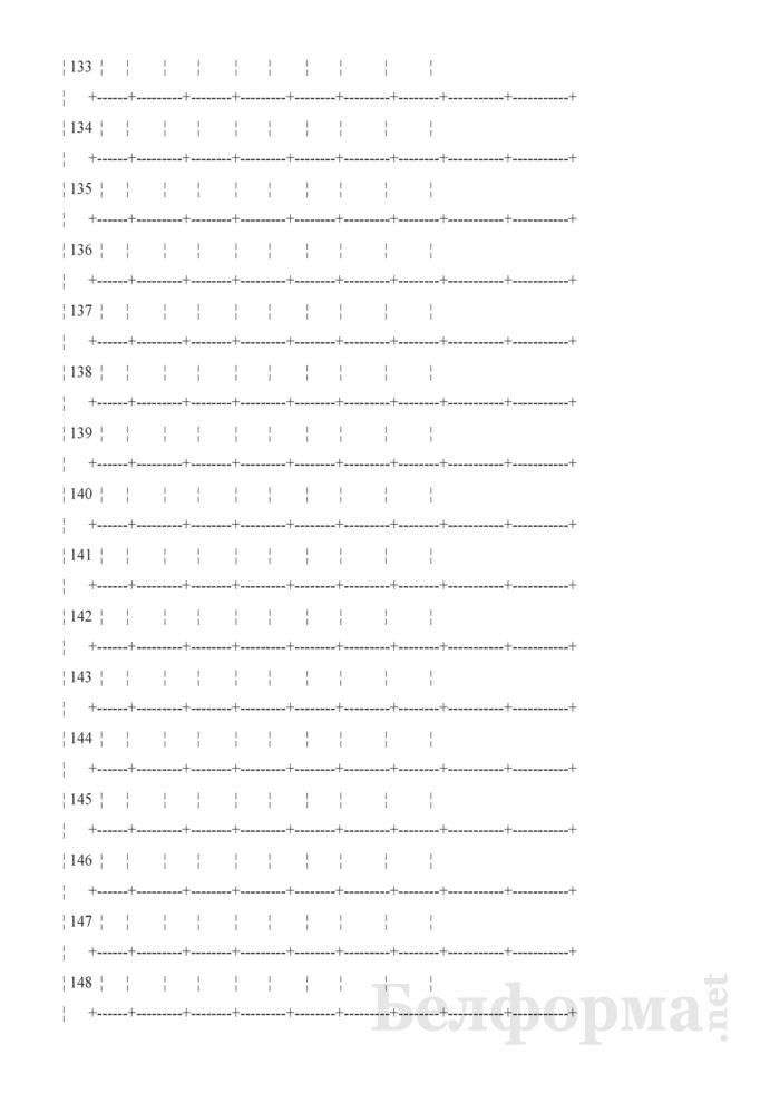 Отчет по труду (Форма 12-т (месячная)). Страница 15