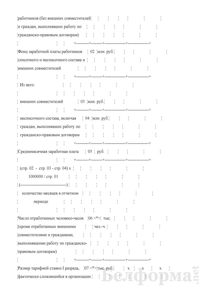 Отчет по труду (Форма 12-т (месячная)). Страница 3