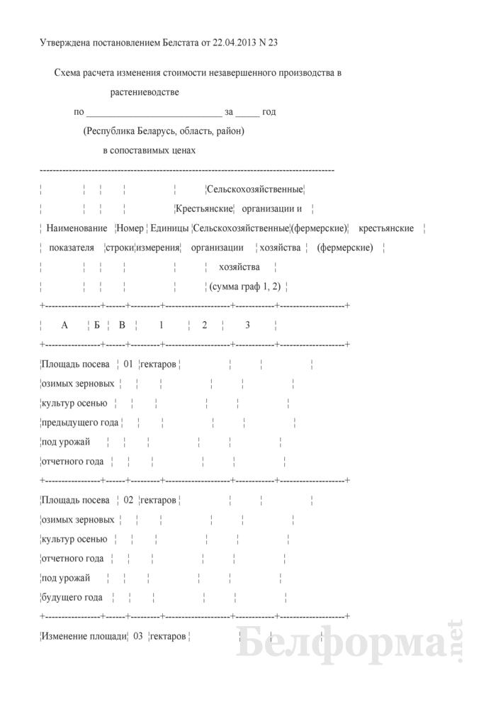 Схема расчета изменения стоимости незавершенного производства в растениеводстве. Страница 1