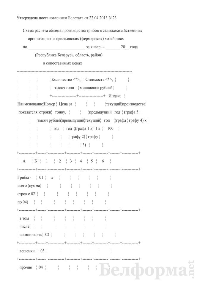 Схема расчета объема производства грибов в сельскохозяйственных организациях и крестьянских (фермерских) хозяйствах. Страница 1