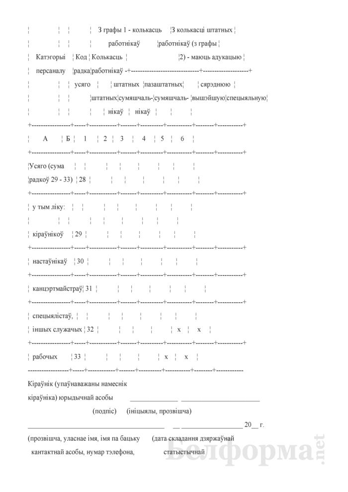 Справаздача аб дзейнасцi дзiцячай школы мастацтваў (Форма 1-дшм (Мiнкультуры) (1 раз у год)). Страница 7