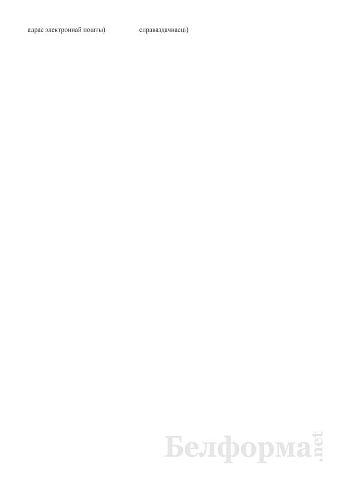 Справаздача аб дзейнасцi дзiцячай школы мастацтваў (Форма 1-дшм (Мiнкультуры) (1 раз у год)). Страница 8