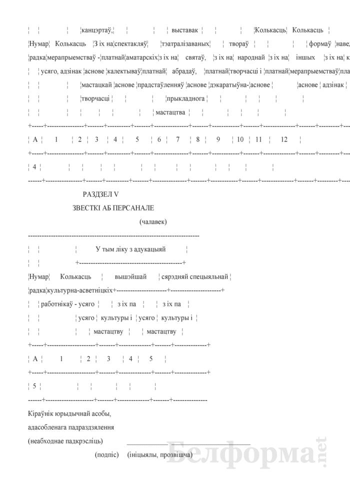 Справаздача аб дзейнасцi клубнай установы. Форма № 1-клубная ўстанова (Мiнкультуры) (гадавая). Страница 6