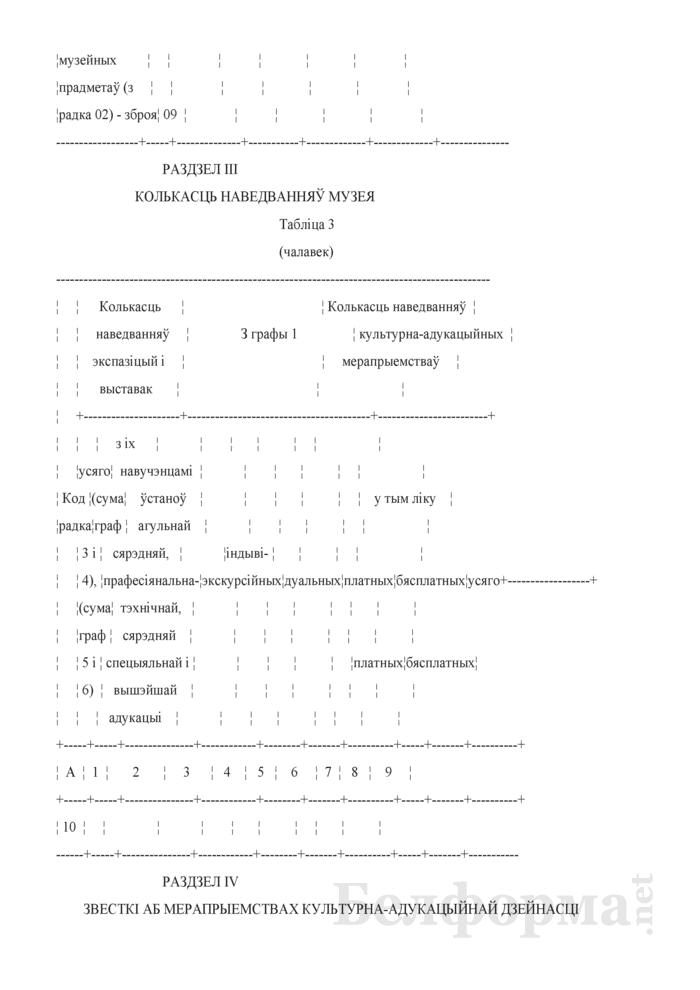 Справаздача аб дзейнасцi музея (Форма 1-музей (Мiнкультуры) (гадавая)). Страница 5