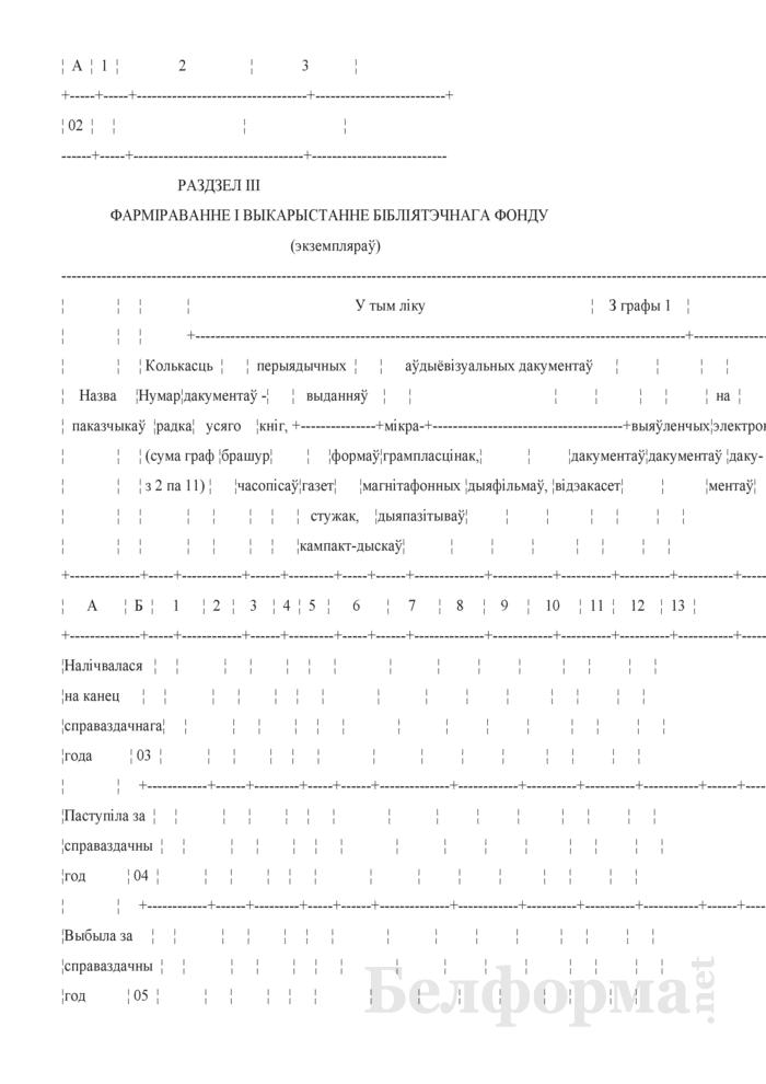 Справаздача аб дзейнасцi публiчнай бiблiятэкi. Форма № 1-бiблiятэка (Мiнкультуры) (гадавая). Страница 4
