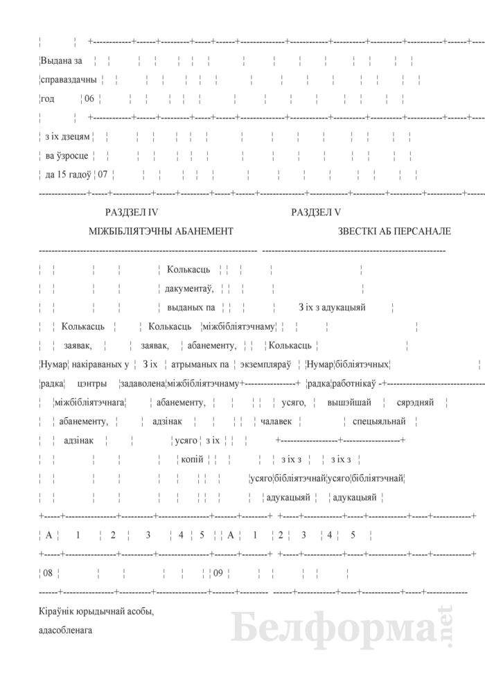Справаздача аб дзейнасцi публiчнай бiблiятэкi. Форма № 1-бiблiятэка (Мiнкультуры) (гадавая). Страница 5